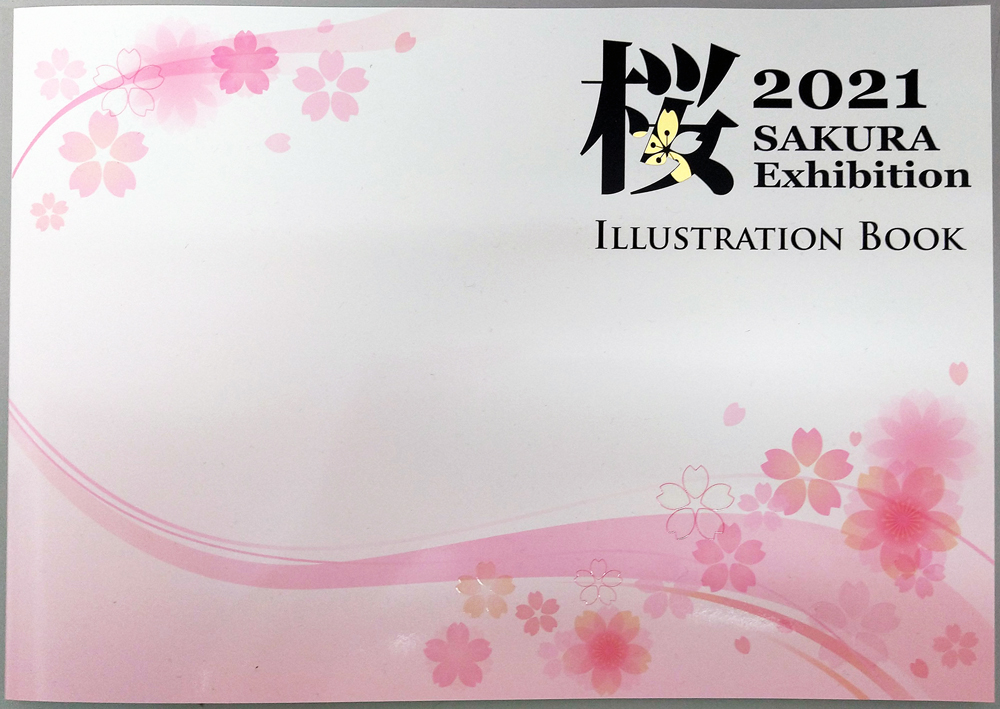 桜 Exhibition 2021 Illustration Book